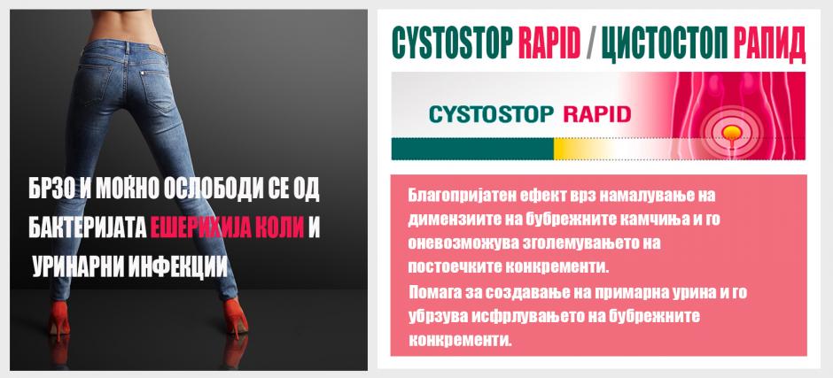 cystostop rapid footer